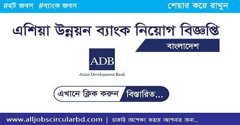 Asian Development Bank Jobs Circular