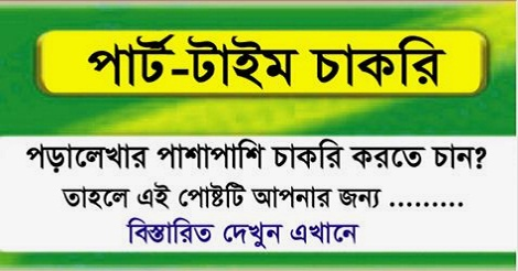 Part Time Job Circular - part time jobs online