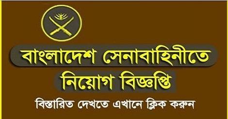 Bangladesh Army jobs circular