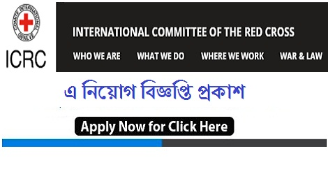 ICRC Jobs Circular