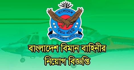 Bangladesh Air Force Jobs Circular
