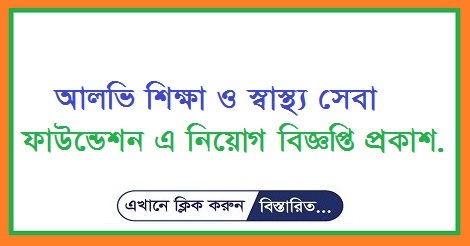 Health Care Foundation Job Circular