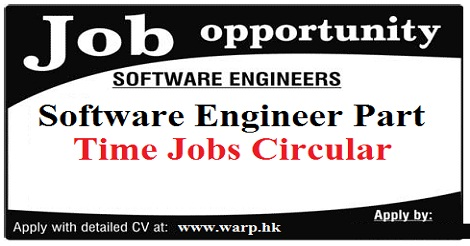 Software Engineer Job Circular
