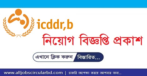 icddrb Job Circular