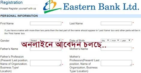 Eastern Bank Limited Job Circular