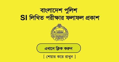 Bangladesh Police Sub-Inspector SI Recruitment Circular