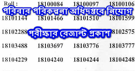 DGFP Admit Card & MCQ Test Result