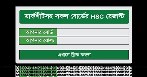 HSC Result Publish Date