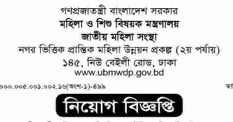 UBMWDP Job Circular