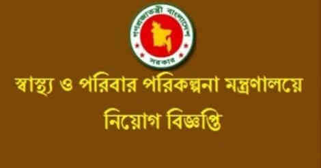 Health Ministry Job Circular In Post Office Apply Now ...