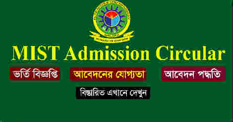 MIST Admission
