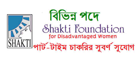 Shakti Foundation Part Time Jobs