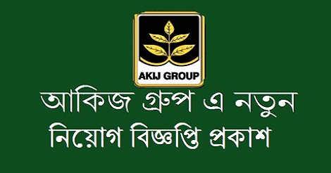 Akij Group Job Circular Apply Process 2019