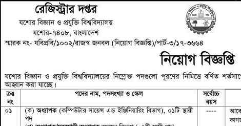 JUST job circular Apply Procedure