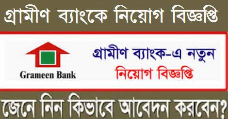 Grameen Bank Jobs Circular