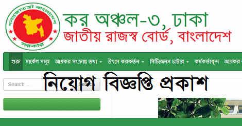 tax3 teletalk com bd