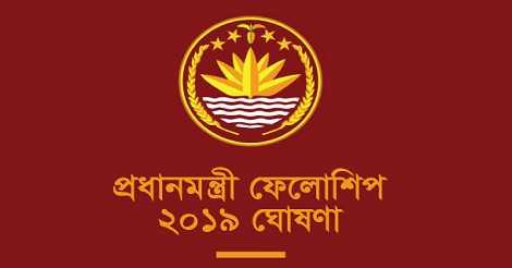Bangladesh Prime Minister Fellowship