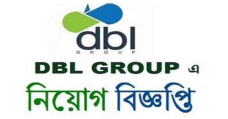 DBL Group Job Circular