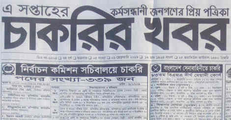 weekly jobs newspaper – 2019