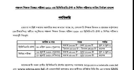 15th NTRCA Exam Date 2019