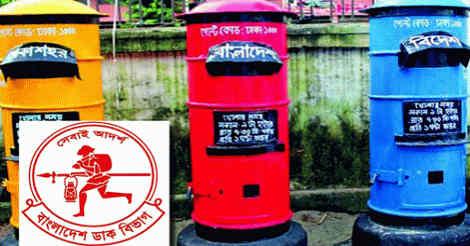 Bangladesh Post Office Jobs Circular