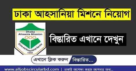 Dhaka Ahsania Mission Jobs Circular