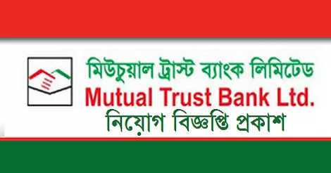 Mutual Trust Bank Jobs Circular