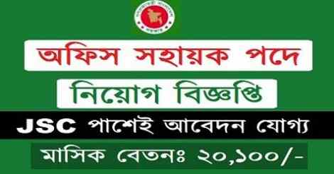 Office Assistant Job Circular Apply Procedure 2019