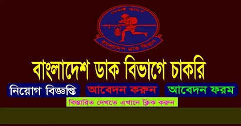 bd post Jobs Circular 2019