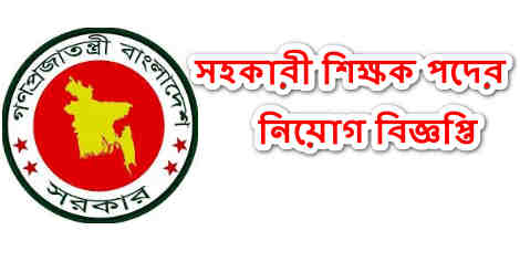 Assistant Teacher Jobs Circular
