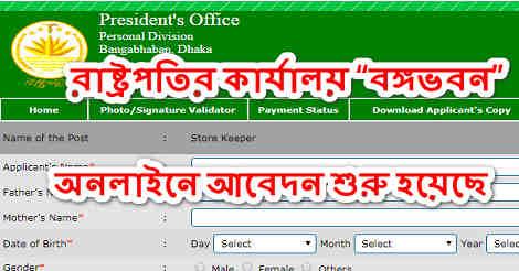 Bangabhaban teletalk com bd