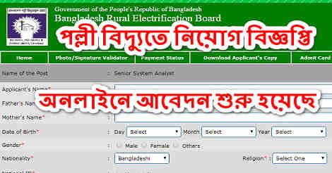 brebr teletalk com bd
