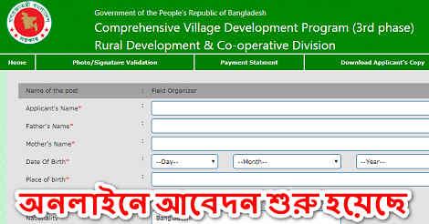 cvdp3 teletalk com bd