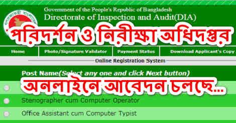 dia teletalk com bd Apply Now