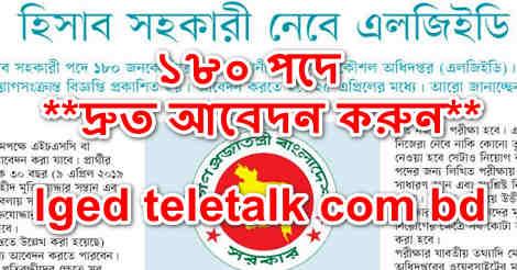 lged teletalk com bd