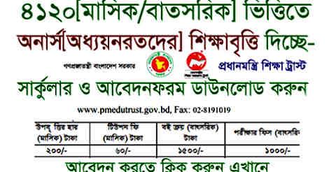 pmedutrust gov bd scholarship 2019