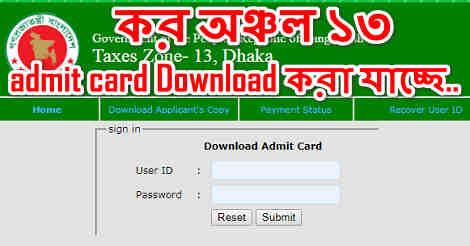 tax13 teletalk com bd