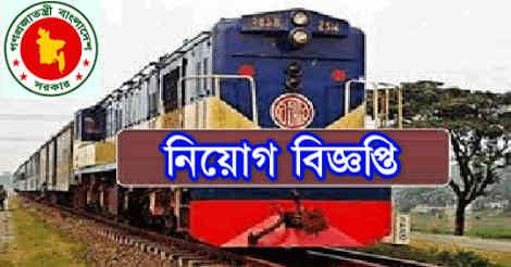 Railway Bangladesh job circular - www railway gov bd